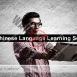 Meilleur logiciel d'apprentissage de la langue chinoise 2019 (MISE À JOUR)   -  Apprendre une langue étrangère