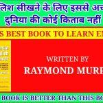 Livre de grammaire anglais essentiel Raymond Murphy / meilleur livre anglais / apprendre l'anglais parfaitement