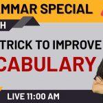 Meilleure astuce pour améliorer le vocabulaire | Apprendre la grammaire anglaise | Cours de grammaire pour débutants