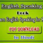 Livre anglophone PDF en hindi à télécharger gratuitement