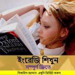 Apprenez l'anglais très facilement avec Basic pour progresser totalement gratuitement